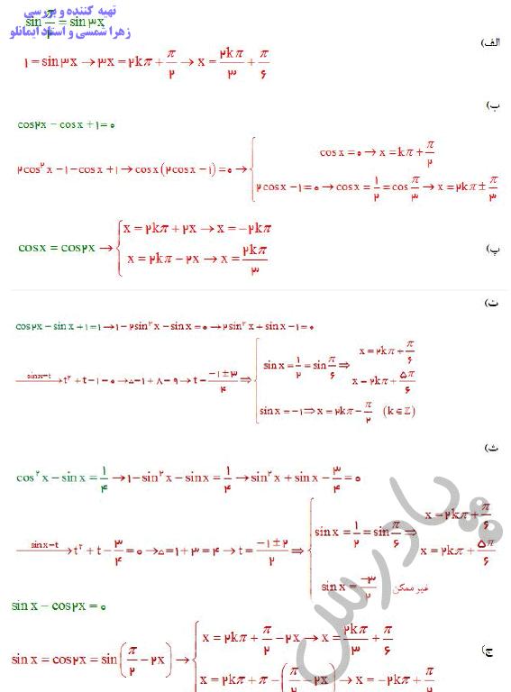 ادامه حل تمرین صفحه 48 ریاضی دوازدهم
