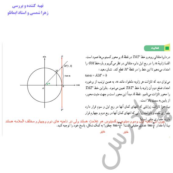 پاسخ فعالیت صفحه 37 ریاضی دوازدهم تجربی