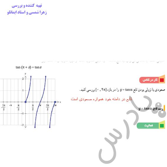 جواب کاردرکلاس صفحه 39 ریاضی دوازدهم تجربی