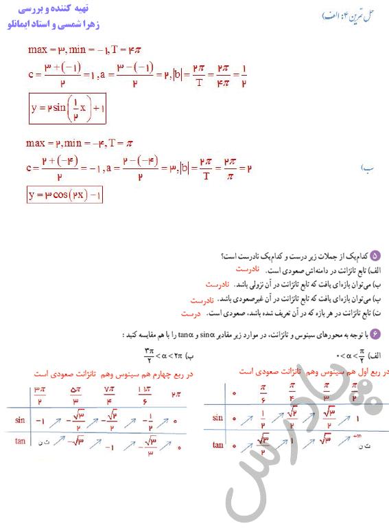 ادامه حل تمرین صفحه 40 ریاضی دوازدهم