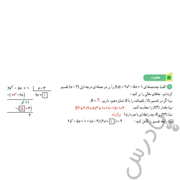 پاسخ فعالیت صفحه 50 ریاضی دوازدهم