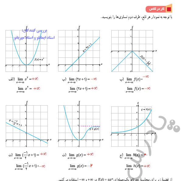 جواب کاردرکلاس صفحه 62 ریاضی دوازدهم