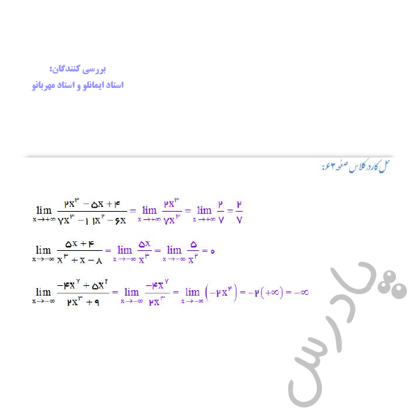 جواب کاردرکلاس صفحه 63 ریاضی دوازدهم