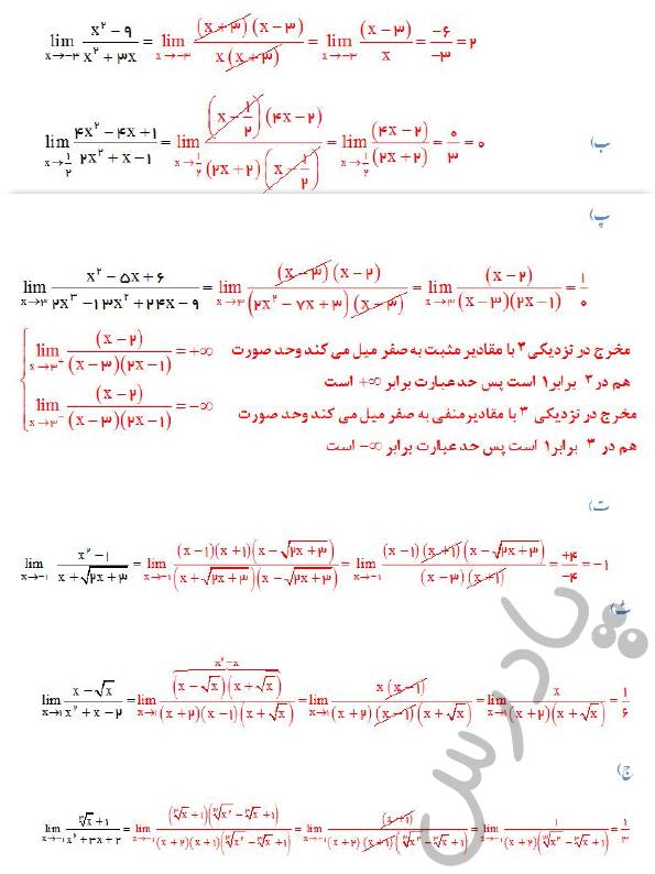 جواب کاردرکلاس صفحه 53 ریاضی دوازدهم