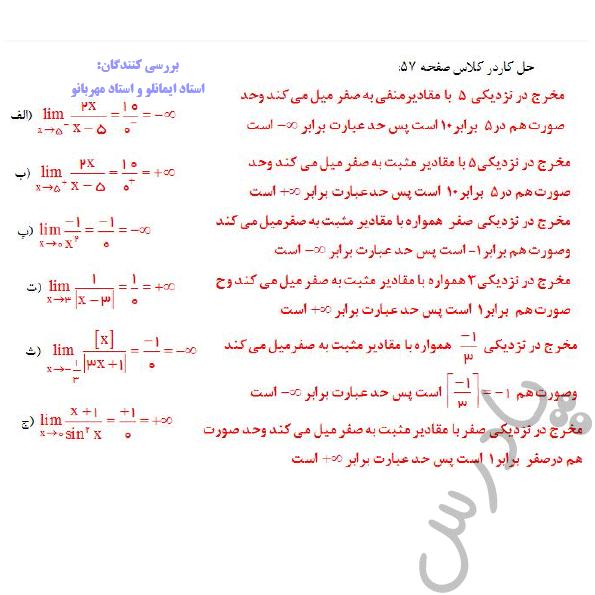 جواب کاردرکلاس صفحه 57 ریاضی دوازدهم