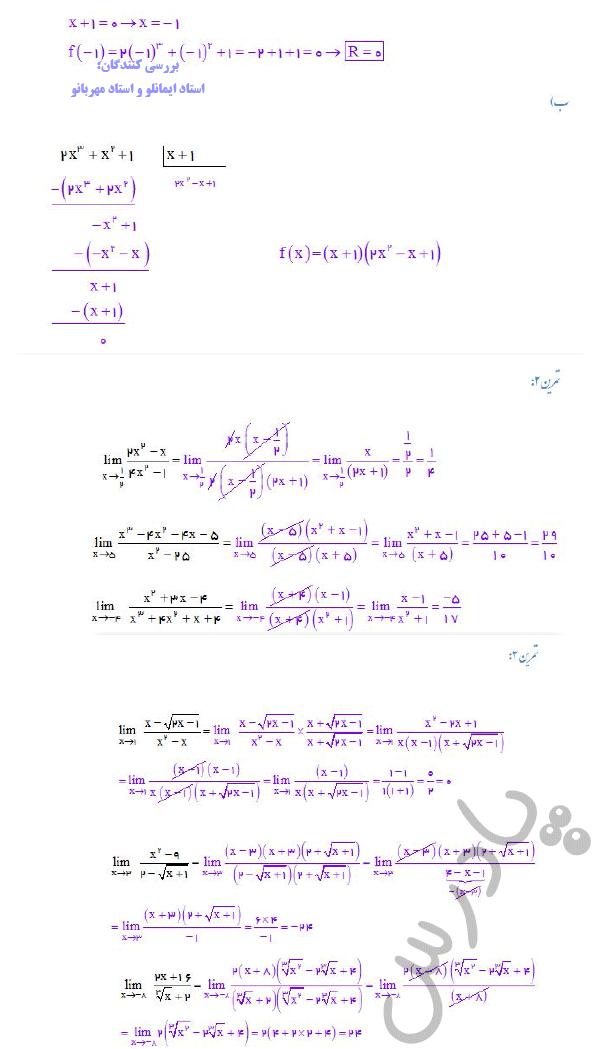 حل تمرین صفحه 57 ریاضی دوازدهم