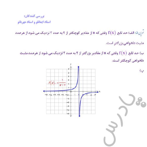 ادامه حل تمرین صفحه 57 ریاضی دوازدهم