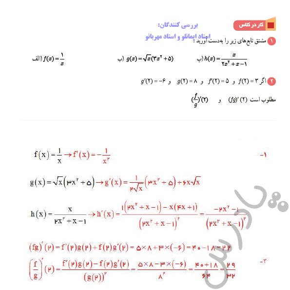 جواب کاردرکلاس صفحه 87 ریاضی دوازدهم
