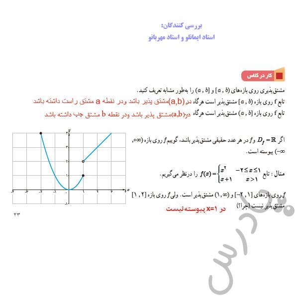 جواب کاردرکلاس صفحه 89 ریاضی دوازدهم