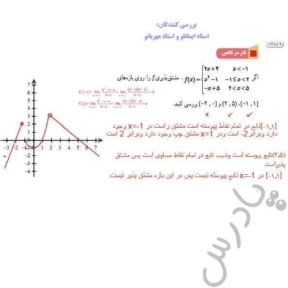 جواب کاردرکلاس صفحه 88 ریاضی دوازدهم