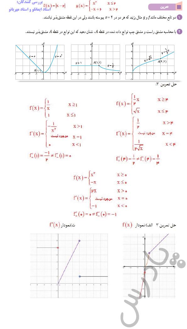 حل تمرین صفحه 90 ریاضی دوازدهم