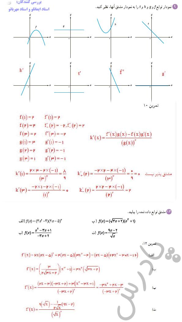 ادامه حل تمرین صفحه 90 ریاضی دوازدهم