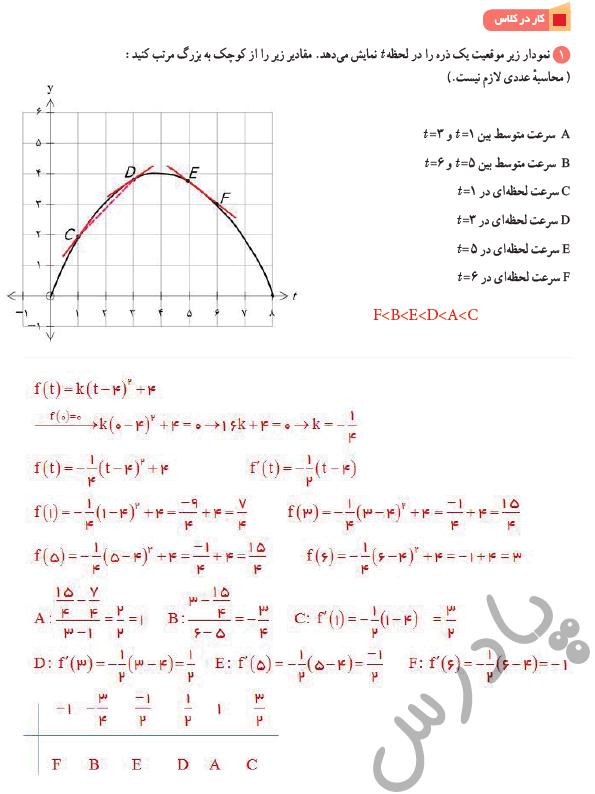 جواب کاردرکلاس صفحه 95 ریاضی دوازدهم