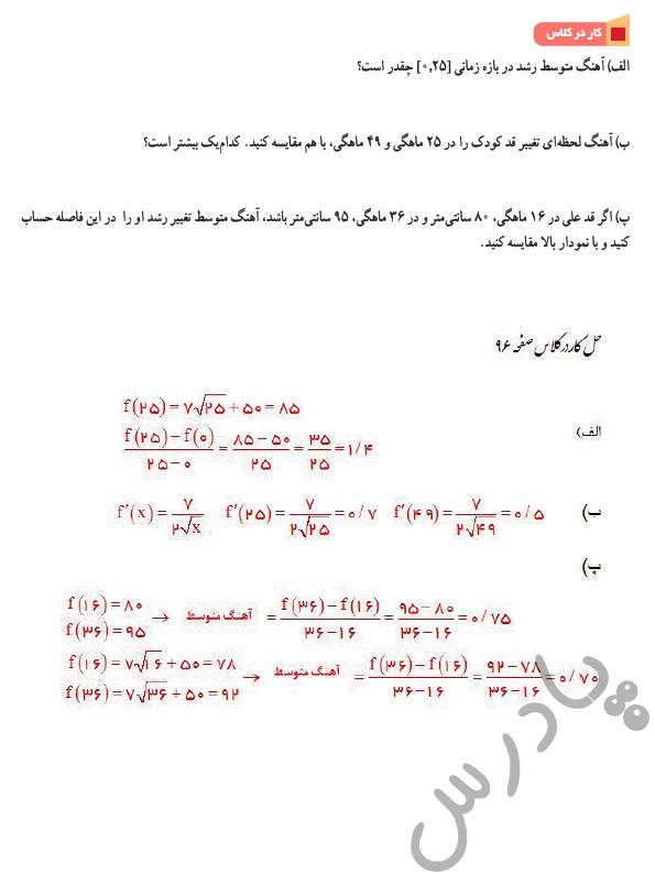 جواب کاردرکلاس صفحه 96 ریاضی دوازدهم تجربی