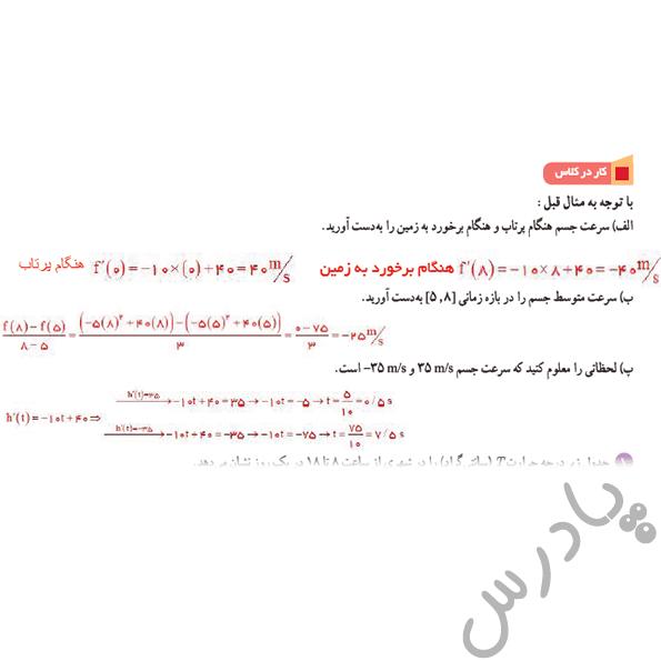 جواب کاردرکلاس صفحه 99 ریاضی دوازدهم