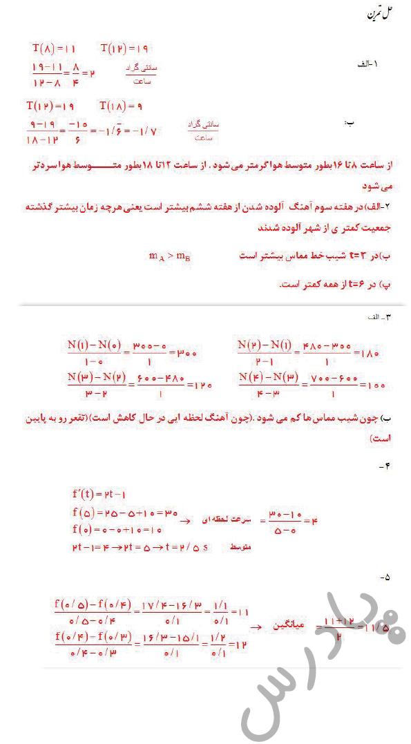 حل تمرین صفحه 99 ریاضی دوازدهم