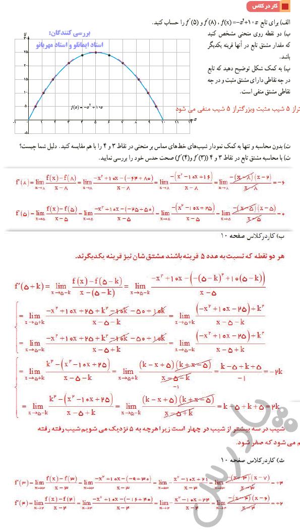 جواب کاردرکلاس صفحه 74 ریاضی دوازدهم
