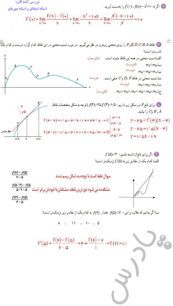 ادامه حل تمرین صفحه 75 ریاضی دوازدهم