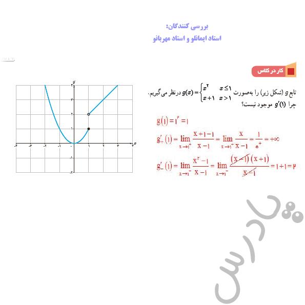 جواب کاردرکلاس صفحه 78 ریاضی دوازدهم