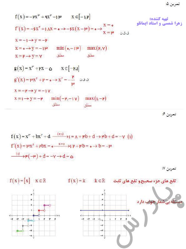 ادامه حل تمرین صفحه 112 ریاضی دوازدهم
