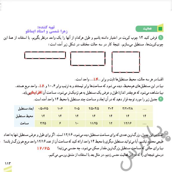 پاسخ فعالیت صفحه 113 ریاضی دوازدهم