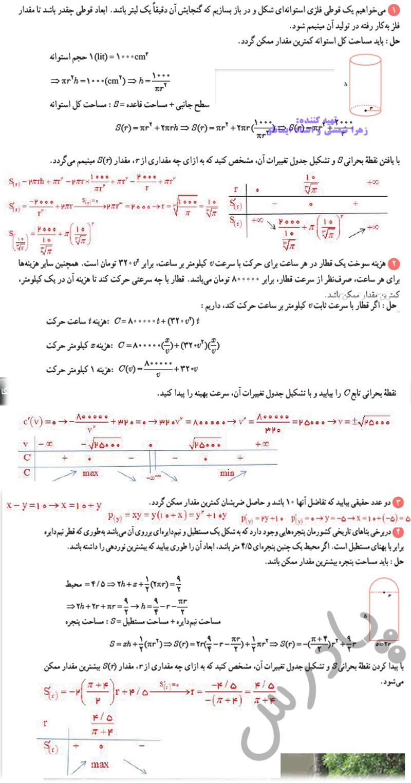 جواب کاردرکلاس صفحه 118 ریاضی دوازدهم