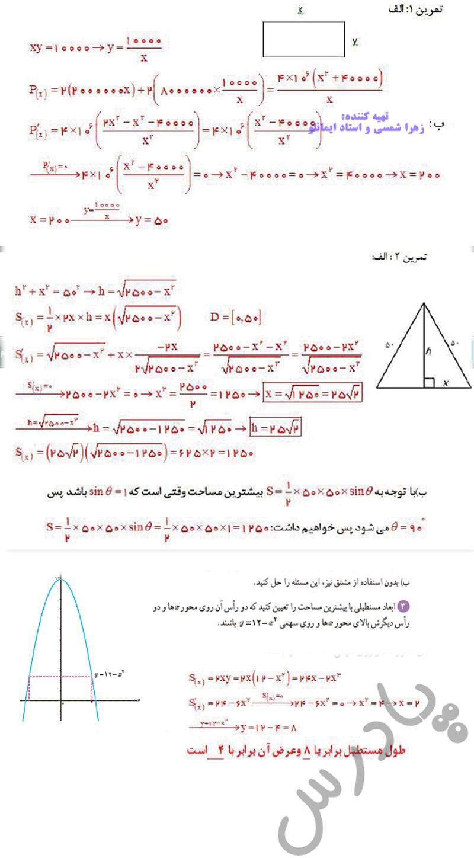 حل تمرین صفحه 120 ریاضی دوازدهم تجربی