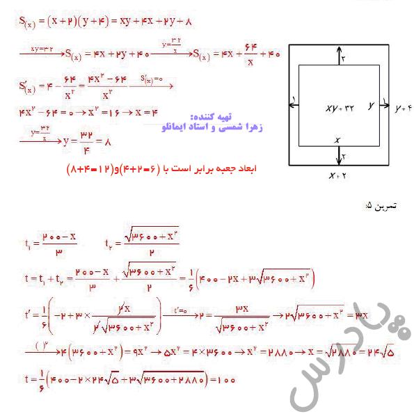 ادامه حل تمرین صفحه 120 ریاضی دوازدهم