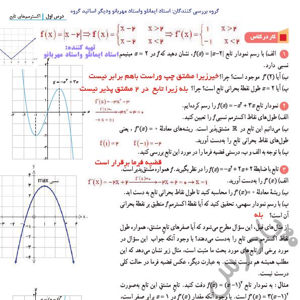 جواب کاردرکلاس صفحه 107 ریاضی دوازدهم تجربی