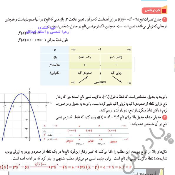 جواب کاردرکلاس صفحه 108 ریاضی دوازدهم