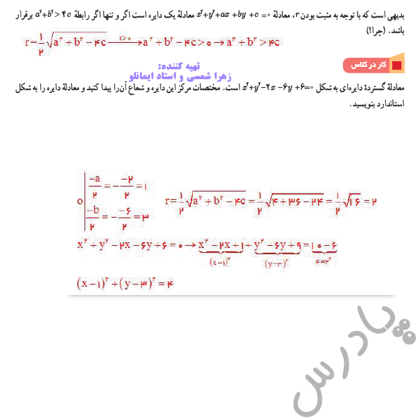 جواب کاردرکلاس صفحه 137 ریاضی دوازدهم