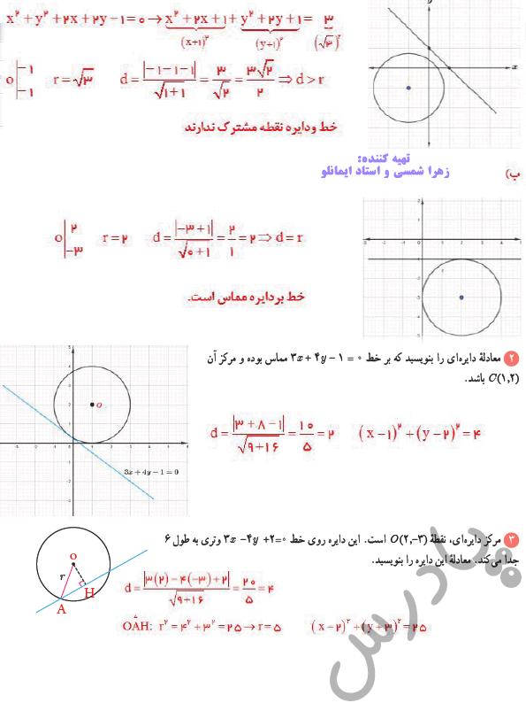 جواب کاردرکلاس صفحه 139 ریاضی دوازدهم