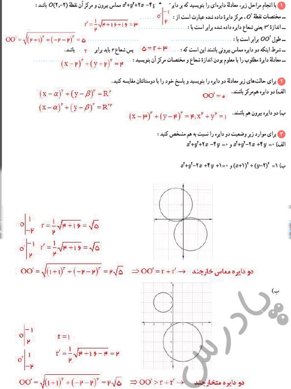 جواب کاردرکلاس صفحه 141 ریاضی دوازدهم