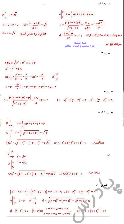 ادامه حل تمرین صفحه 142 ریاضی دوازدهم
