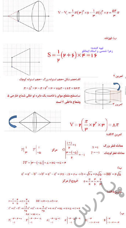 حل تمرین صفحه 132 ریاضی دوازدهم تجربی