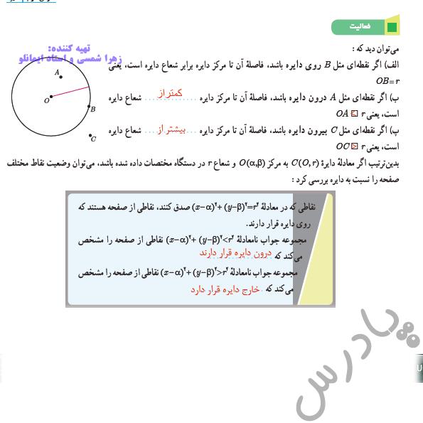 پاسخ فعالیت صفحه 135 ریاضی دوازدهم