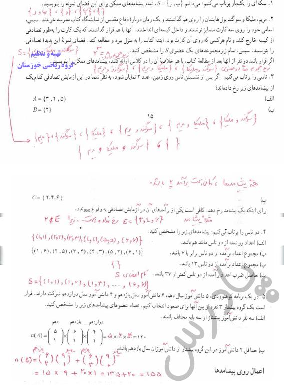 جواب کاردرکلاس صفحه 15 ریاضی دوازدهم انسانی