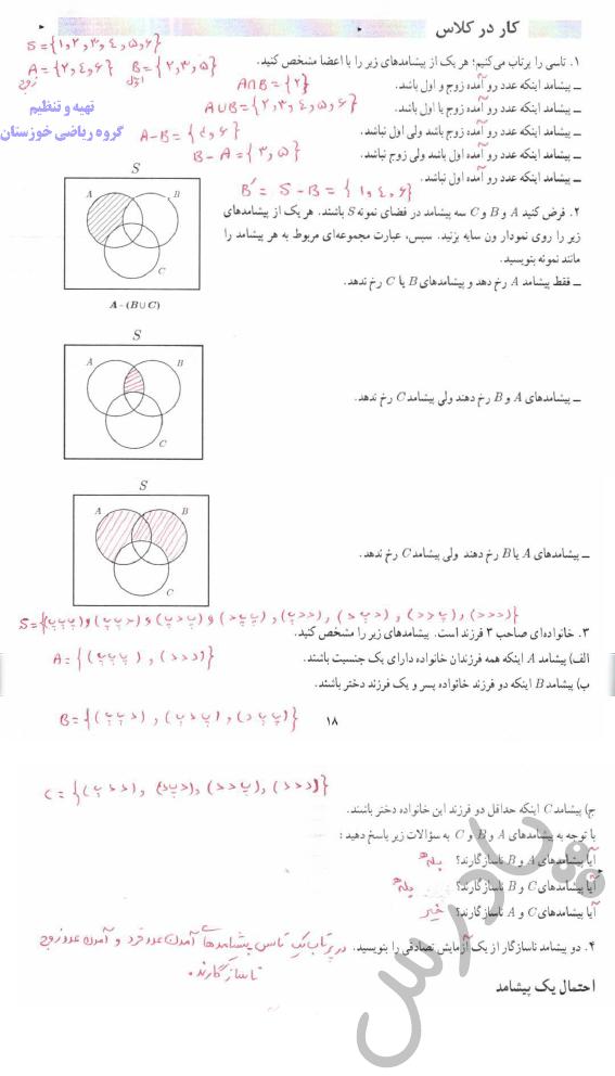 جواب کاردرکلاس صفحه 18 ریاضی و آمار دوازدهم