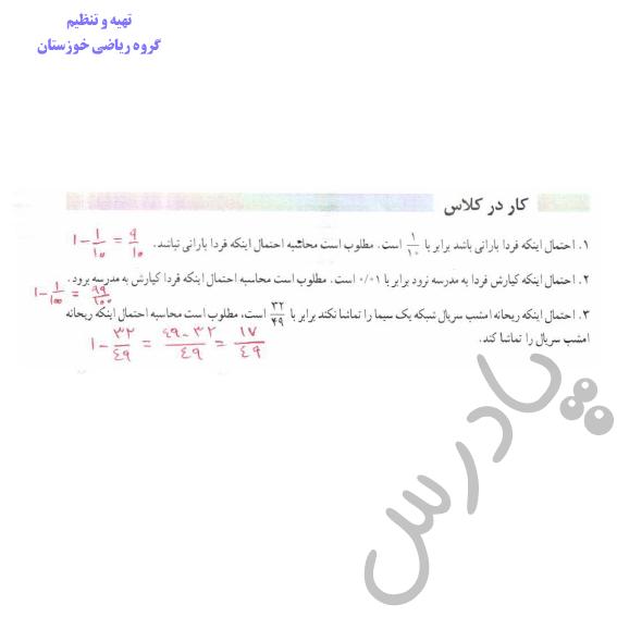 جواب کاردرکلاس صفحه 23 ریاضی و آمار دوازدهم