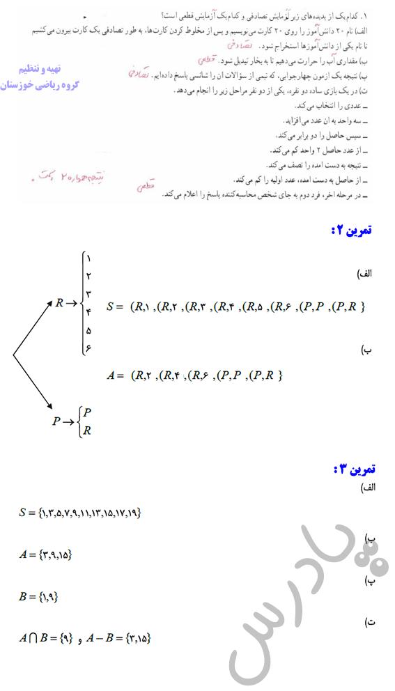 حل تمرین صفحه 25 ریاضی و آمار دوازدهم انسانی