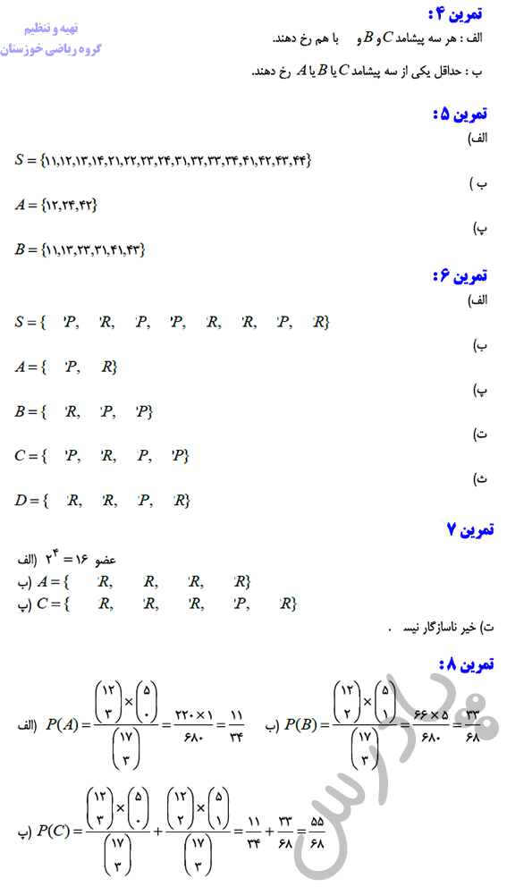 ادامه حل تمرین صفحه 25 ریاضی و آمار دوازدهم انسانی