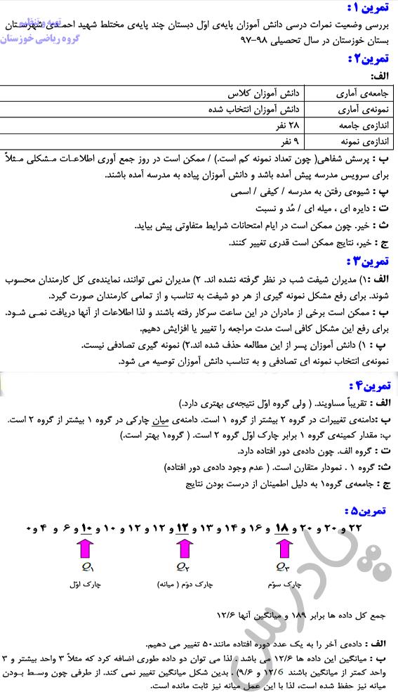 حل تمرین صفحه 40 ریاضی و آمار دوازدهم انسانی