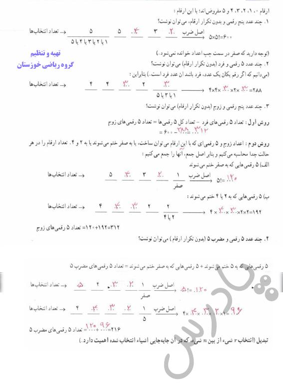 پاسخ فعالیت صفحه 5 ریاضی دوازدهم انسانی