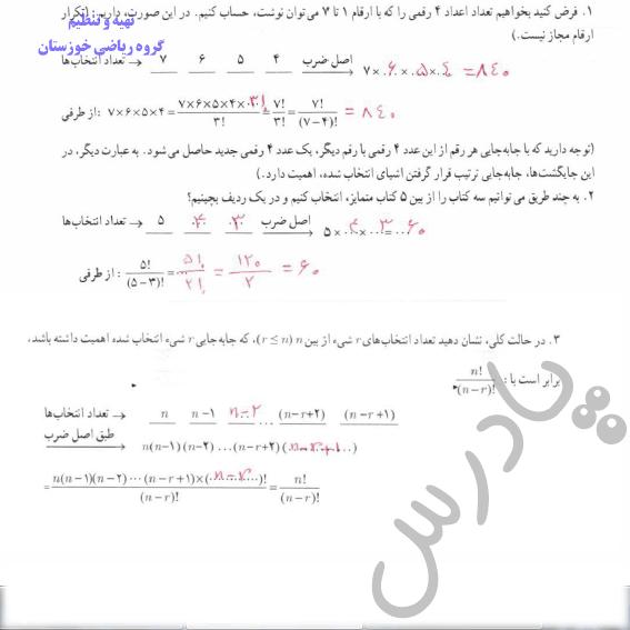 پاسخ فعالیت صفحه 7 ریاضی دوازدهم انسانی