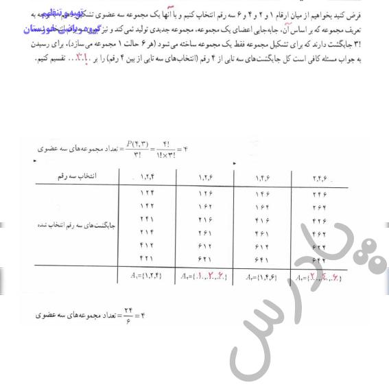 پاسخ فعالیت صفحه 8 ریاضی و آمار دوازدهم