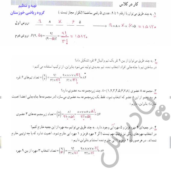 جواب کاردرکلاس صفحه 10 ریاضی دوازدهم انسانی