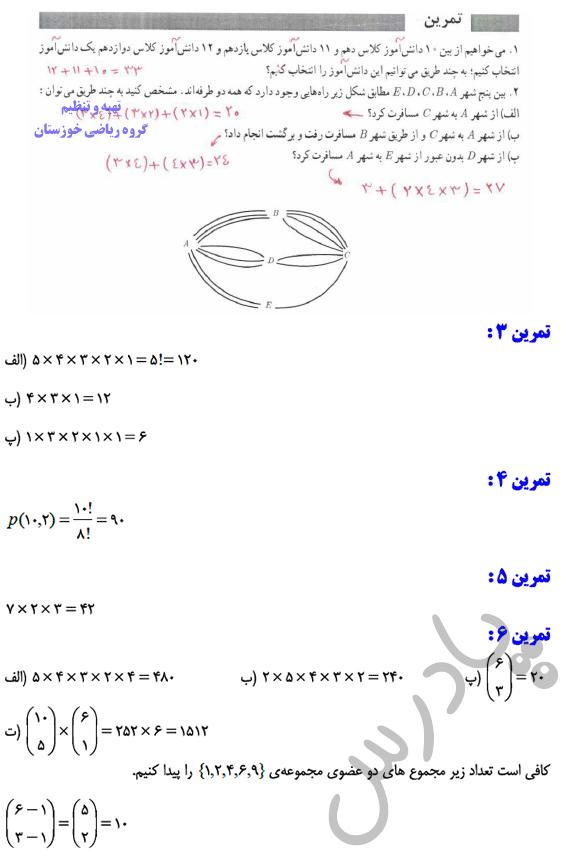 حل تمرین صفحه 10 ریاضی و آمار دوازدهم انسانی