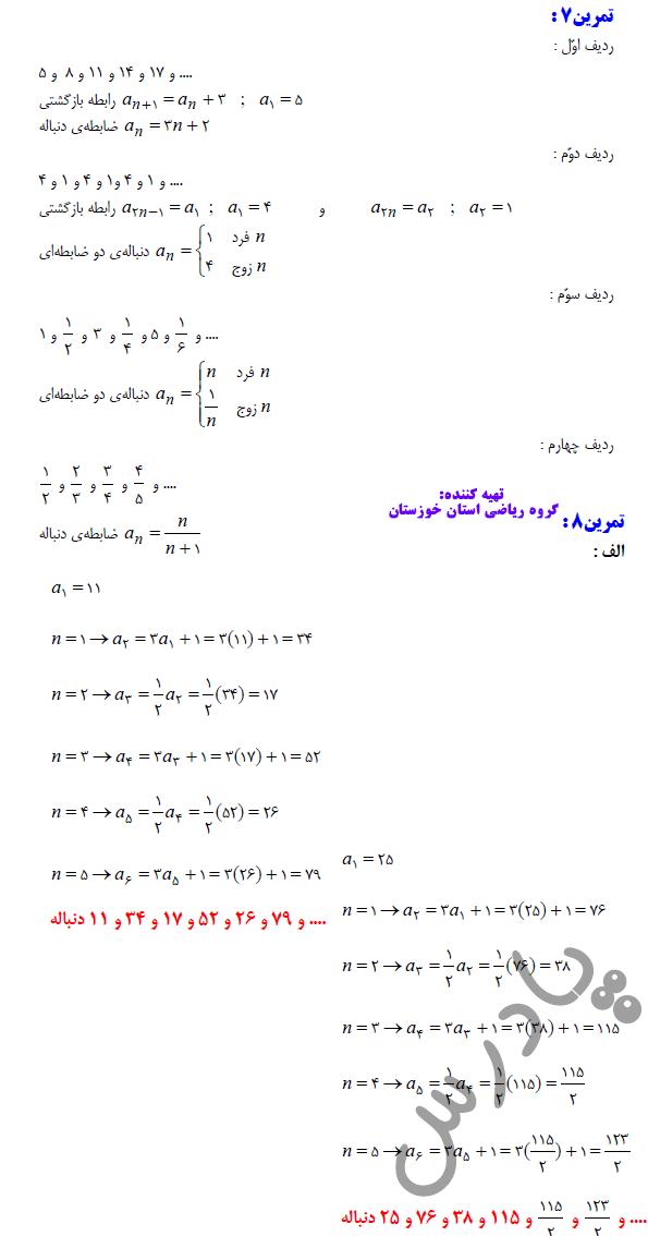 حل تمرین7و8 صفحه 57 ریاضی دوازدهم انسانی