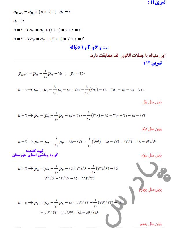 حل تمرین 11و12 صفحه60 ریاضی دوازدهم انسانی