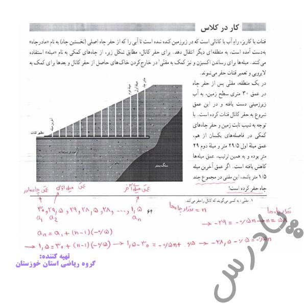 جواب کاردرکلاس صفحه 64 ریاضی دوازدهم انسانی